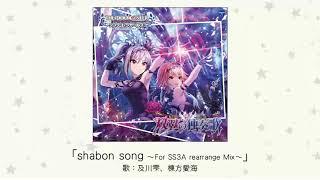 楽曲試聴「shabonsong~ForSS3ArearrangeMix~」歌:及川雫、棟方愛海