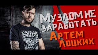"Музлом не заработать #18   Артем ""Nel'son"" Лоцких (STIGMATA)"