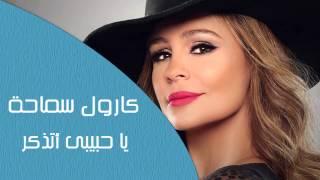تحميل اغاني Carole Samaha - Ya Habiby Etzakar | كارول سماحة - يا حبيبى أتذكر MP3