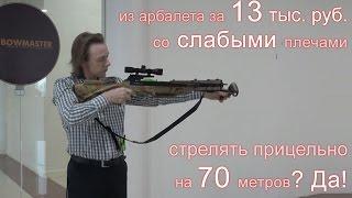 Стреляем из арбалета 43 кг на 70 метров, обзор Man-kung MK300