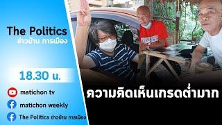 Live รายการ The Politics ข่าวบ้านการเมือง  16  กันยายน 2564  จับตา สนามเลือกตั้งอบต