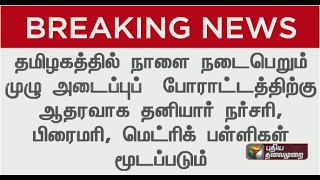 Tamilnadu Bandh  Private Nursery Primary And Matriculation Schools To Be Closed Tomorrow