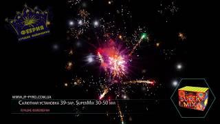 """Салют Super MIX СУ18-39 39 выстрелов от компании Интернет-магазин пиртехнических изделий """"Fire Dragon"""" - видео"""