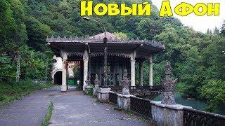 Новый Афон - Абхазия! Все достопримечательности Нового Афона