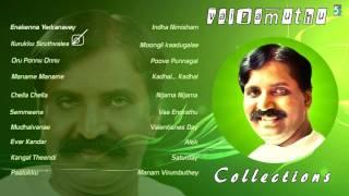 Vairamuthu Super Hit Evergreen | Audio Jukebox