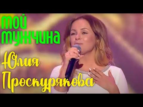 "Юлия Проскурякова ""Мой мужчина"""