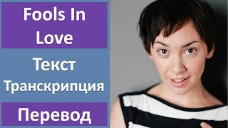 Inara George - Fools In Love - текст, перевод, транскрипция