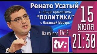 Ренато Усатый в программе Politica c Натальей Морарь на TV8 (15.07.19)