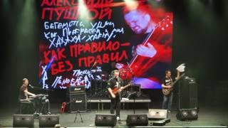 Александр Пушной - Как прекрасен и мил окружающий мир + И я тоже день провел прекрасно! + Танец №11