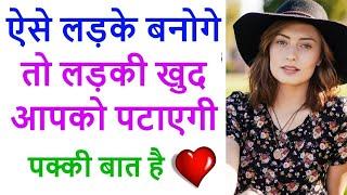 How to impress any girl? Ladki patane ke tarike | Which type of boy girls like most? Types of boys