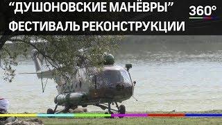 """Фестиваль военной истории """"Душоновские манёвры"""" в Подмосковье"""