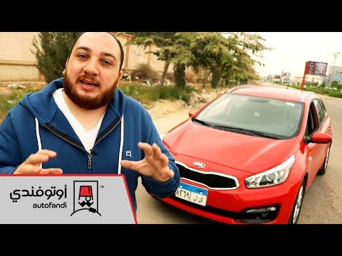 تجربة قيادة كيا سييد ستيشن واجن - Kia Ceed Sw Review