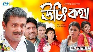 Uchit Kotha | Saju Khadem | Arfan Ahmed | Tanjika Amin| EiD Drama | Bangla New Natok 2018