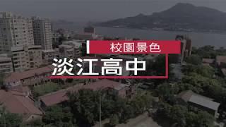 淡江高中校園景色