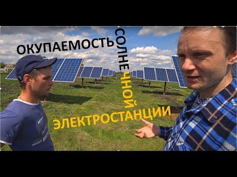 Солнечная электростанция  -- 1  ГОД  В ЭКСПЛУАТАЦИИ 2019 / KREOSAN