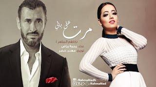 Rahma Riad - Marat Ala Baly ( Cover )   رحمة رياض - مرت على بالي