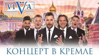Группа ViVA - Концерт в Кремле (intro)