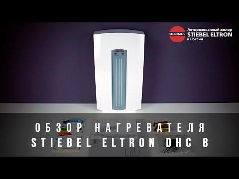 Проточный водонагреватель Stiebel Eltron DHC 8 Video #2
