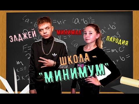 ЭЛДЖЕЙ - МИНИМАЛ / пародия / Masha Flash