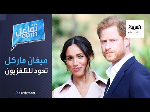 العرب اليوم - شاهد: الأمير هاري وماركل يعودان ببرنامج من نوعية تلفزيون الواقع