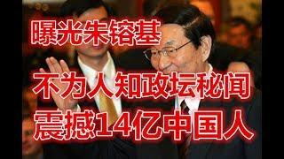 曝光朱镕基不为人知政坛秘闻!震撼14亿中国人!