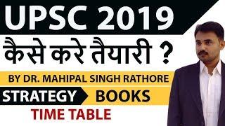 How to Prepare for UPSC 2019 from Scratch - एकदम शुरू से UPSC 2019 की तैयारी कैसे शुरू करें ?