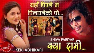 New Nepali Song 'KYA DAMI BHO' - Shiva Pariyar (Official Video) Ft.Keki Adhikari