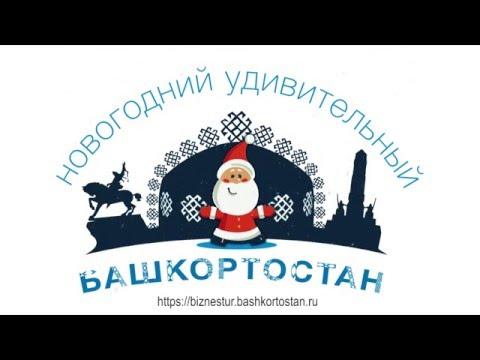 Башкортостан удивительный, новогодний