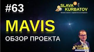 #63 #MAVIS. ОБЗОР ПРОЕКТА.