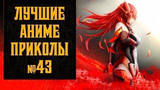 Лучшие аниме приколы, коубы \ coubs №43