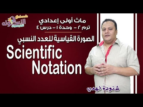 ماث أولى إعدادي 2019 | Scientific Notation | تيرم2 - وح1 - در4| الاسكوله