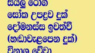 Jayapiritha
