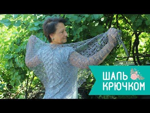 вязание крючком ажурной шали людмила