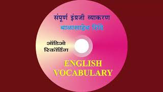 English Grammar || ENGLISH VOCABULARY || MPSC || UPSC || Balasaheb Shinde