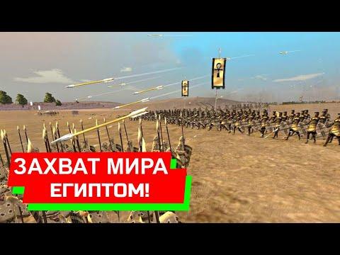 Как Египет весь мир захватил! Medieval 2 Total War  [Full HD]