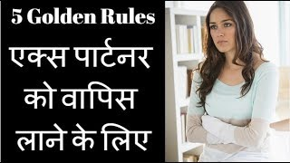 5 Golden Rules Ex Partner Ko Vapis Paane Ke - Love Tips