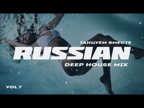 Russian Deep House 2018   Русская Электронная Музыка Vol.7
