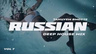 Russian Deep House 2018 | Русская Электронная Музыка Vol.7