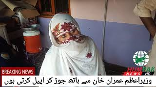 Breaking News | Zulam Ke inteha| Imran Khan | Ghareeb Ke sunnai wala koi nhe | PTI | House Burn