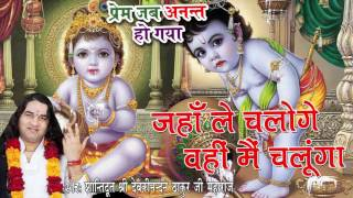 Jahan Le Chaloge Wahin Main Chalunga || Top Krishna Bhajan || Shree Devkinandan Thakur Ji