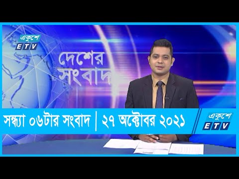 06 PM News || সন্ধ্যা ০৬টার সংবাদ || 27 October 2021 | ETV News