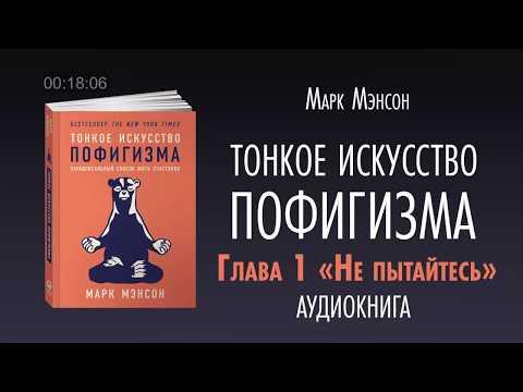 , title : 'ТОНКОЕ ИСКУССТВО ПОФИГИЗМА | АУДИОКНИГА | Часть 1/2