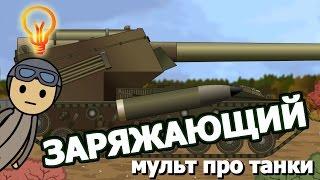 Мультик про танки World of Tanks. Эпизод 9: Заряжающий