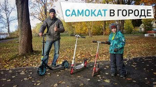 Самокат как альтернатива городскому велосипеду