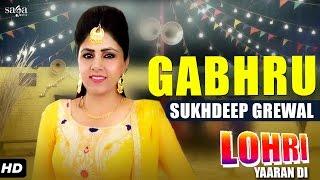 Sukhdeep Grewal  Gabhru  Lohri Yaaran Di  New Punjabi Songs 2017  SagaMusic