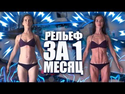 Самая крутая женская сушка тела за 30 дней. Как похудеть девушке за 1 месяц