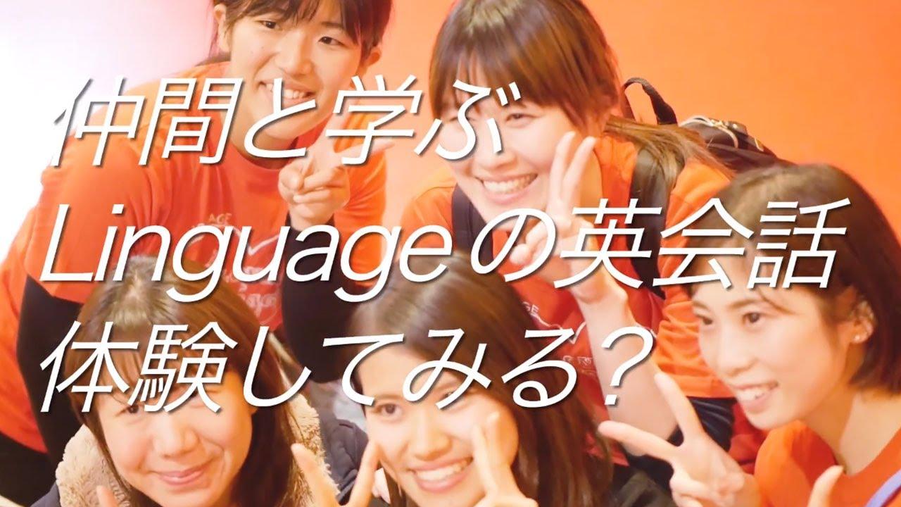 【英会話リンゲージ】スポーツイベント『Go!inguage』PR動画