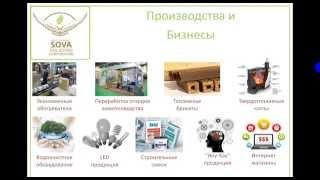 Презентация март 2015 SOVA ПК Сова, PK Sova, кооператив