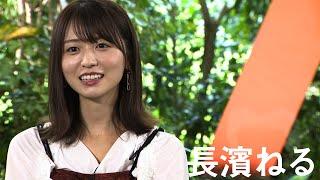 〜長濱ねる編〜【セブンルール・新メンバー特別インタビュー】