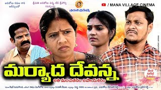 మర్యాద దేవన్న (Maryada Devanna) - Telugu Short Film | Latest Village Comedy | Mana Village Cinema